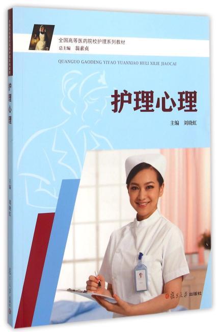 全国高等医药院校护理系列教材:护理心理