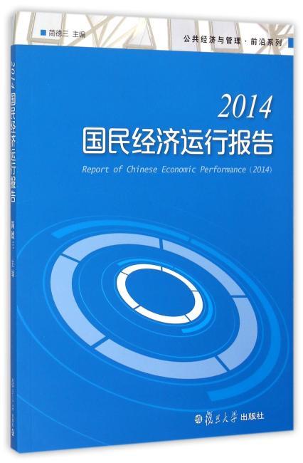 公共经济与管理·前沿系列:2014国民经济运行报告