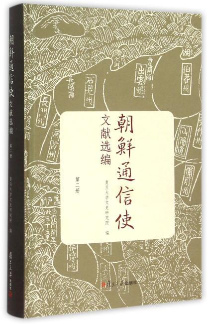 朝鲜通信使文献选编(第二册)