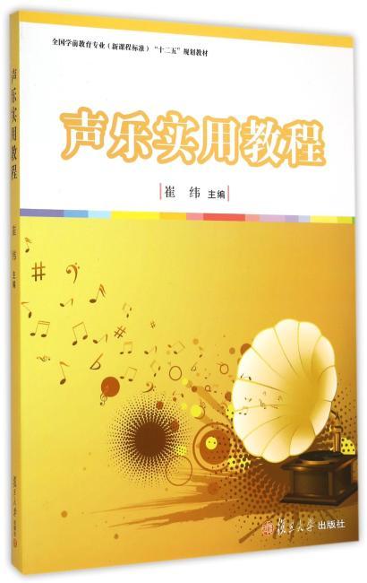 """全国学前教育专业(新课程标准)""""十二五""""规划教材:声乐实用教程"""