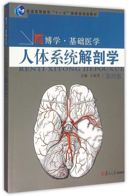 人体系统解剖学(第四版)
