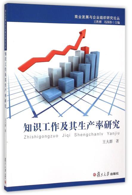 商业发展与企业组织论丛:知识工作及其生产率研究