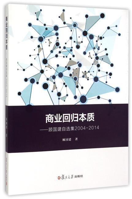 商业回归本质:顾国建自选集2004-2014