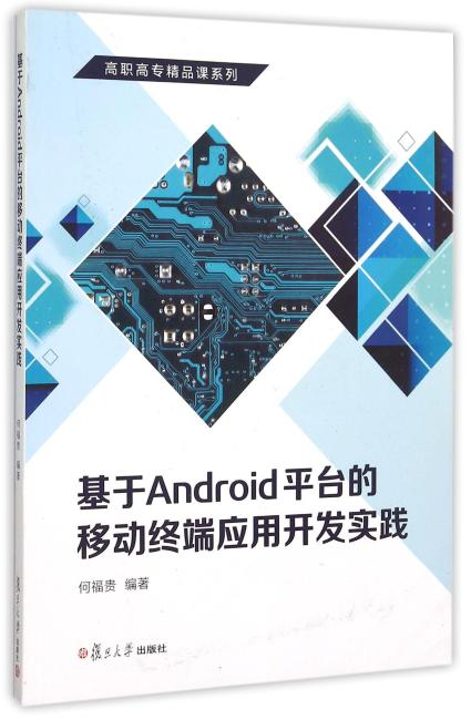 高职高专精品课系列:基于Android平台的移动终端应用开发实践