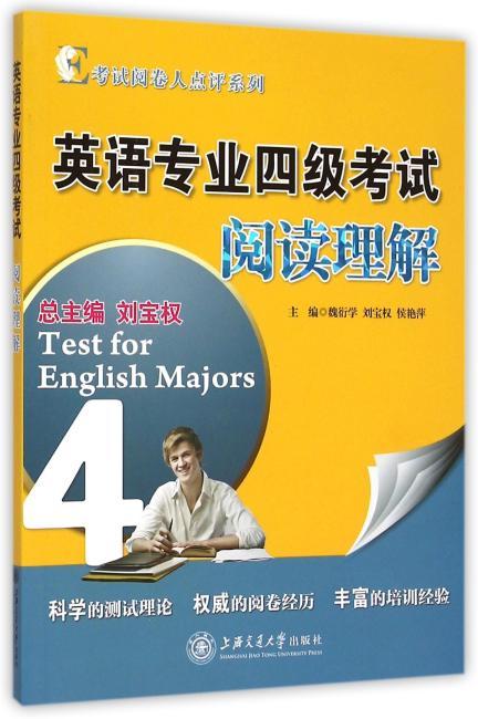 英语专业四级考试阅读理解