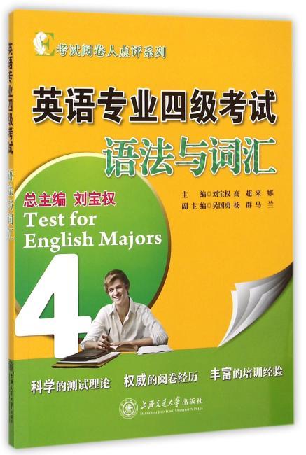考试阅卷人点评系列——英语专业四级考试语法与词汇
