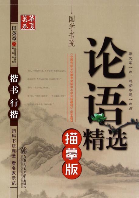 华夏万卷·钢笔字帖:论语精选 楷书/行楷 田英章