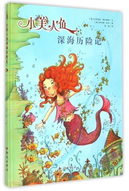 小美人鱼深海历险记