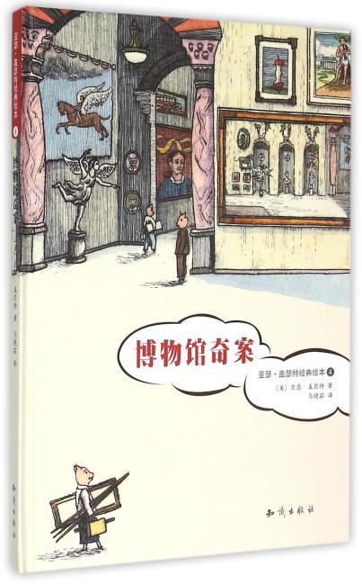 博物馆奇案--亚瑟·盖瑟特经典绘本