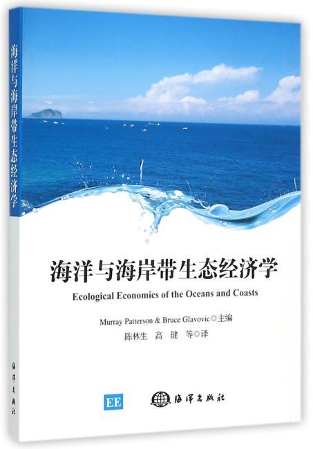 海洋与海岸带生态经济学