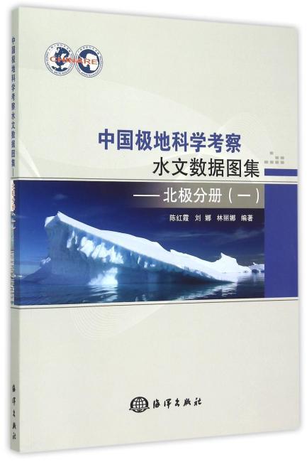 中国极地科学考察水文数据图集——北极分册(一)