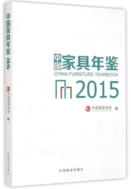2015中国家具年鉴