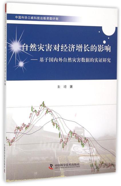 中国科协三峡科技出版资助计划——自然灾害对经济增长的影响