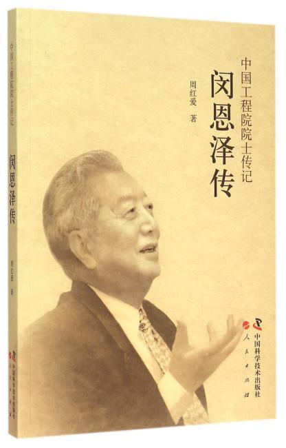 中国工程院院士传记--闵恩泽传