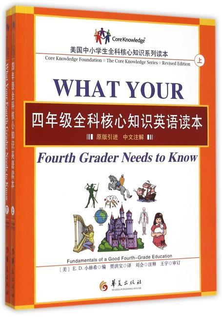四年级全科核心知识英语读本