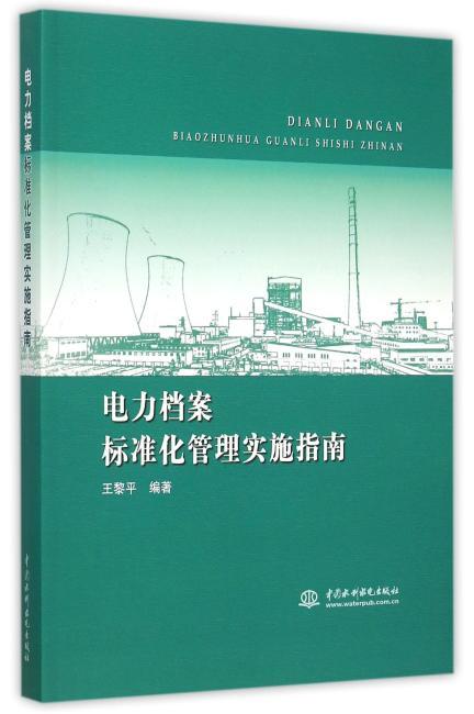 电力档案标准化管理实施指南
