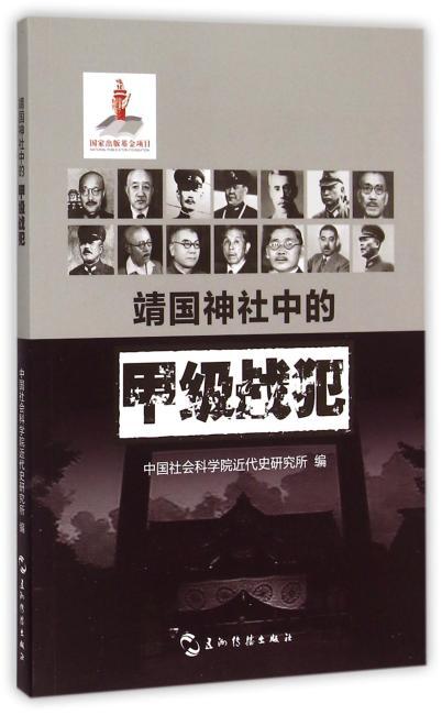 历史不容忘记:纪念世界反法西斯战争胜利70周年-靖国神社中的甲级战犯(汉)