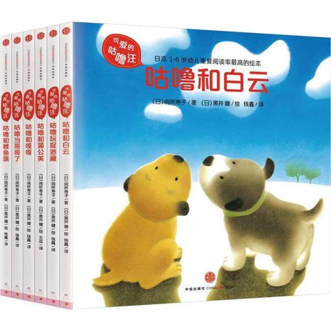 可爱的咕噜汪·第3辑:全6册