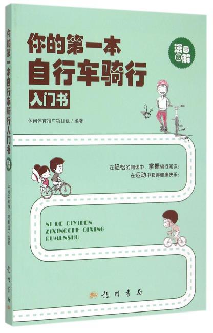 你的第一本自行车骑行入门书