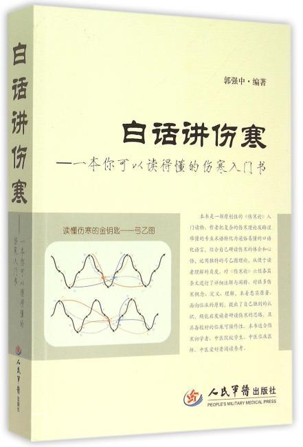 白话讲伤寒——一本你可以读得懂的伤寒入门书
