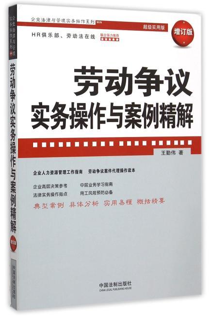 劳动争议实务操作与案例精解:增订版