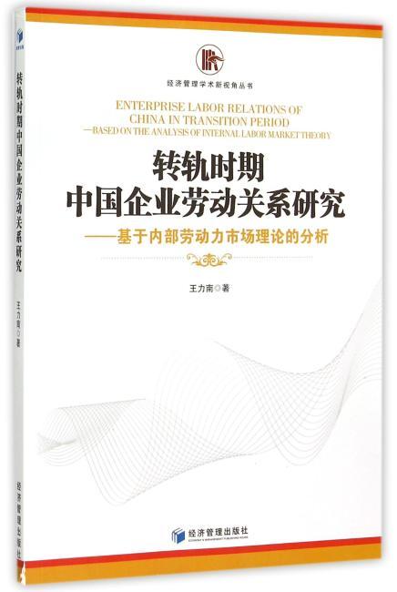 转轨时期中国企业劳动关系研究——基于内部劳动力市场理论的分析