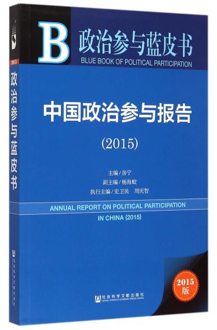 政治参与蓝皮书:中国政治参与报告(2015)