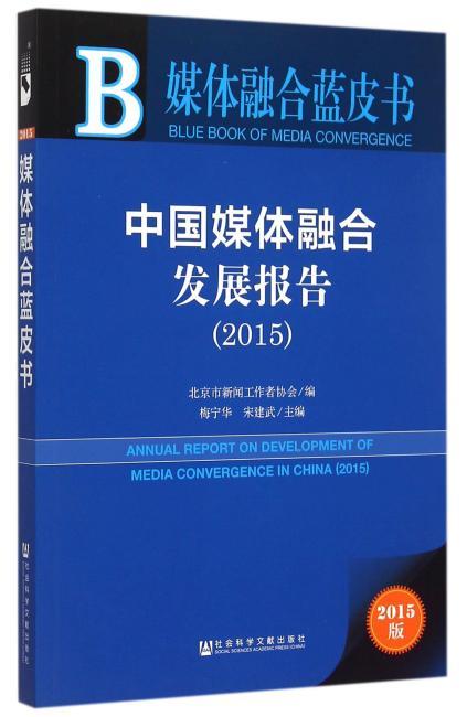 媒体融合蓝皮书:中国媒体融合发展报告(2015)