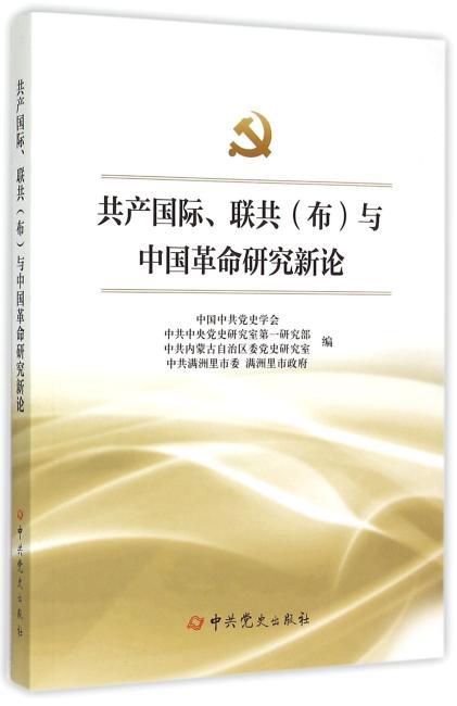"""""""共产国际、联共(布)与中国革命""""研究新论"""