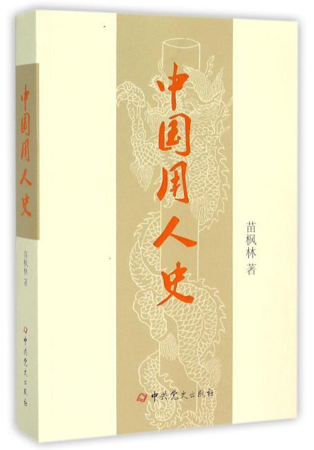 中国用人史