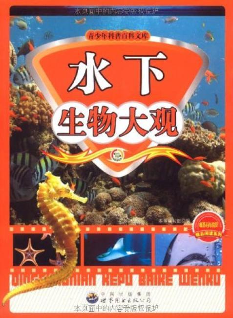 水下生物大观(青少年科普百科文库)