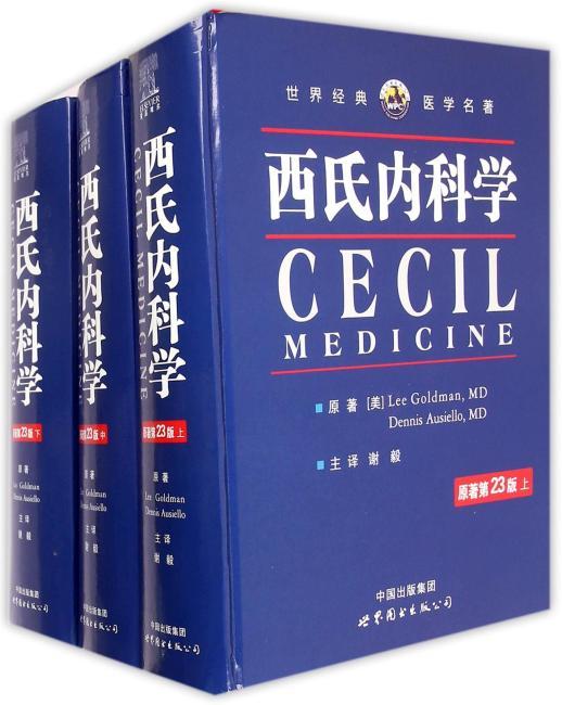 西氏内科学 第23版(简体中文版)