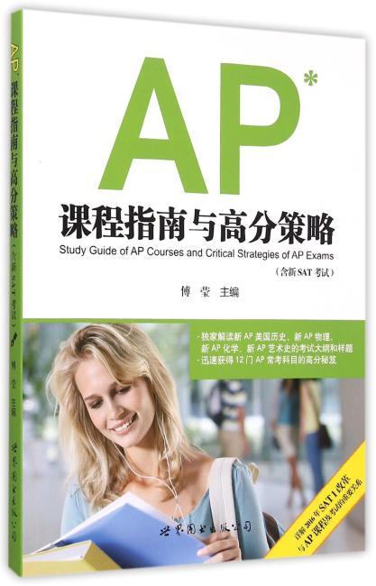 AP课程指南与高分策略