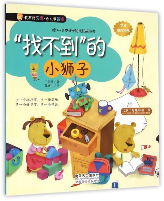 """我有好习惯·长大我最棒:""""找不到""""的小狮子(给4-8岁孩子的成长故事书,让孩子在潜移默化中培养起好习惯,台湾优秀启蒙图画故事书。启明星童书馆出品。)"""