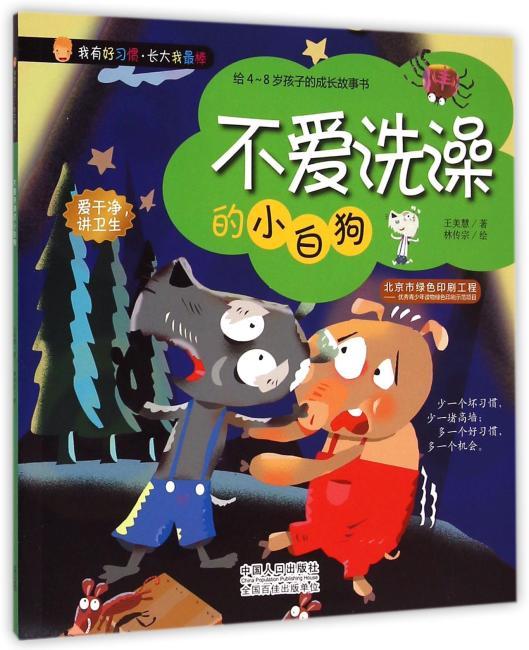 我有好习惯·长大我最棒:不爱洗澡的小白狗(给4-8岁孩子的成长故事书,让孩子在潜移默化中培养起好习惯,台湾优秀启蒙图画故事书。启明星童书馆出品。)