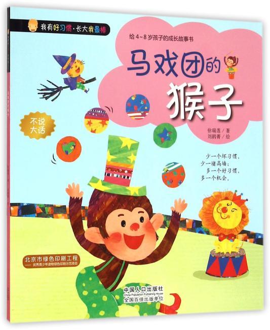 我有好习惯·长大我最棒:马戏团的猴子(给4-8岁孩子的成长故事书,让孩子在潜移默化中培养起好习惯,台湾优秀启蒙图画故事书。启明星童书馆出品。)