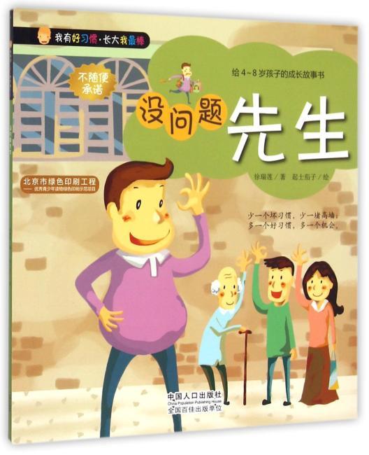 我有好习惯·长大我最棒:没问题先生(给4-8岁孩子的成长故事书,让孩子在潜移默化中培养起好习惯,台湾优秀启蒙图画故事书。启明星童书馆出品。)