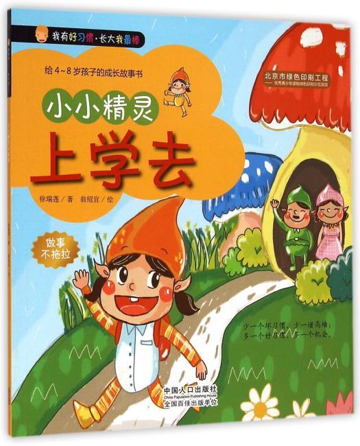 我有好习惯·长大我最棒:小小精灵上学去(给4-8岁孩子的成长故事书,让孩子在潜移默化中培养起好习惯,台湾优秀启蒙图画故事书。启明星童书馆出品。)