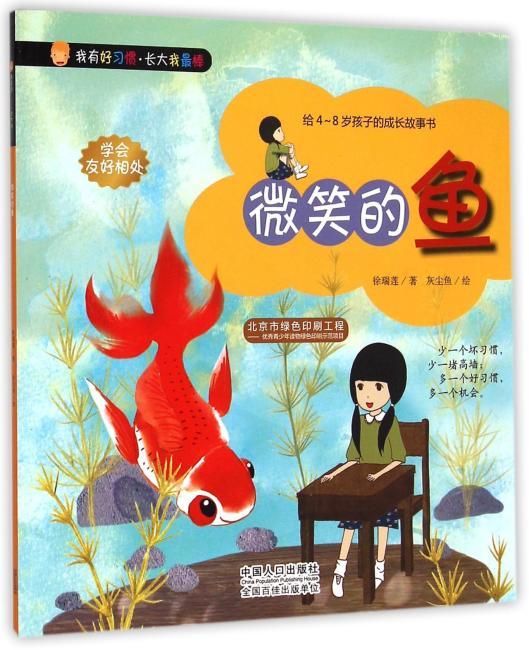 我有好习惯·长大我最棒:微笑的鱼(给4-8岁孩子的成长故事书,让孩子在潜移默化中培养起好习惯,台湾优秀启蒙图画故事书。启明星童书馆出品。)