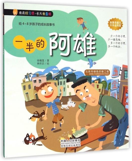 我有好习惯·长大我最棒:一半的阿雄(给4-8岁孩子的成长故事书,让孩子在潜移默化中培养起好习惯,台湾优秀启蒙图画故事书。启明星童书馆出品。)