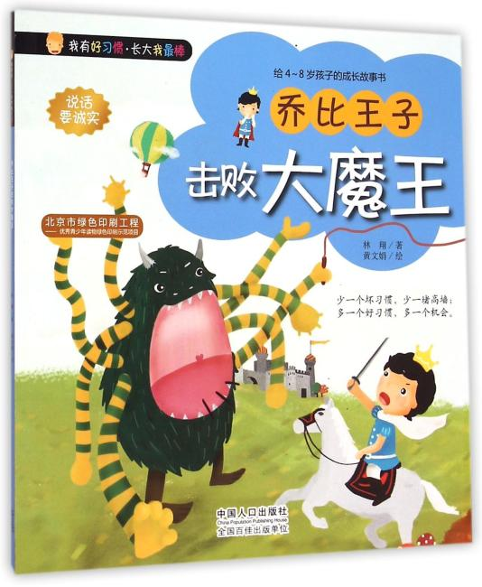 我有好习惯·长大我最棒:乔比王子击败大魔王(给4-8岁孩子的成长故事书,让孩子在潜移默化中培养起好习惯,台湾优秀启蒙图画故事书。启明星童书馆出品。)