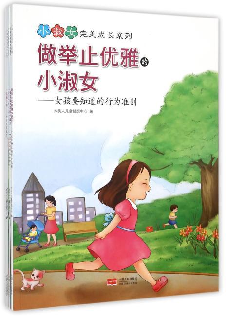 小淑女完美成长系列(全4册)