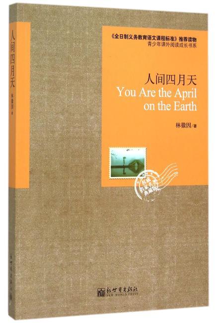 语文新课标必读丛书:人间四月天