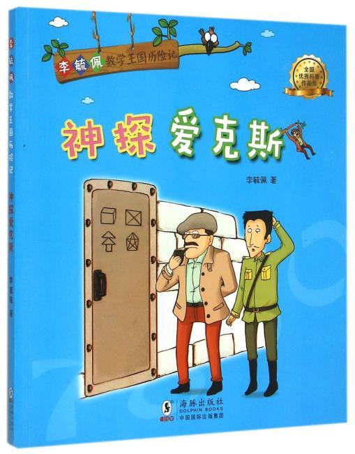 李毓佩数学王国历险记:神探爱克斯