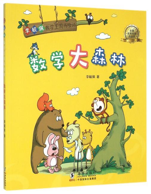 李毓佩数学王国历险记:数学大森林
