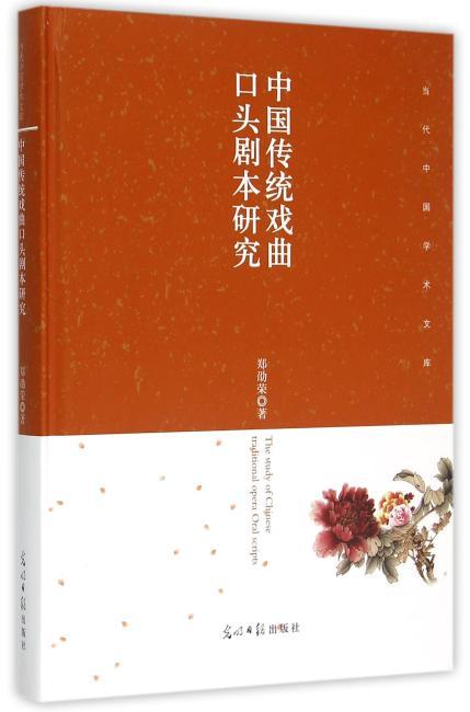 中国传统戏曲口头剧本研究