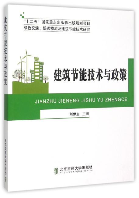 建筑节能技术与政策