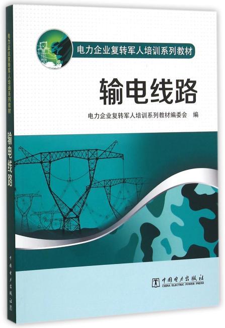 电力企业复转军人培训系列教材 输电线路