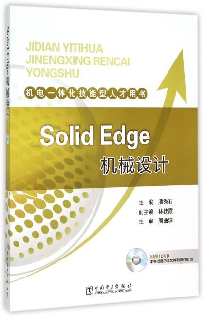 机电一体化技能型人才用书 Solid Edge机械设计