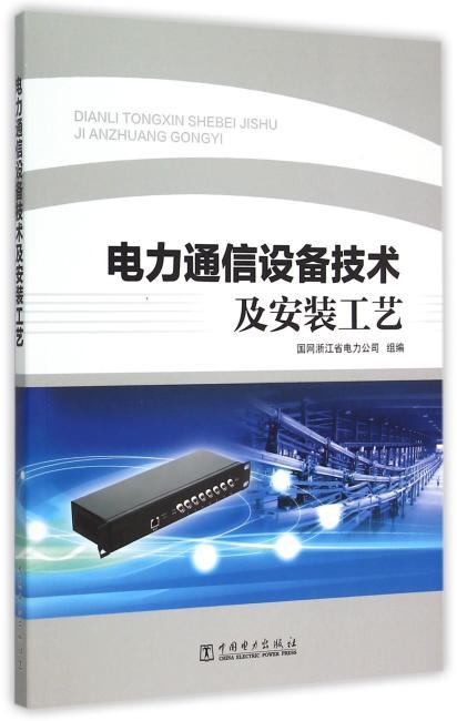 电力通信设备技术及安装工艺
